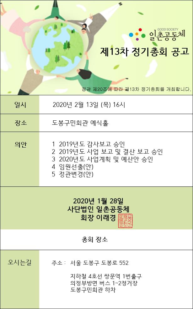 13회정기총회.png