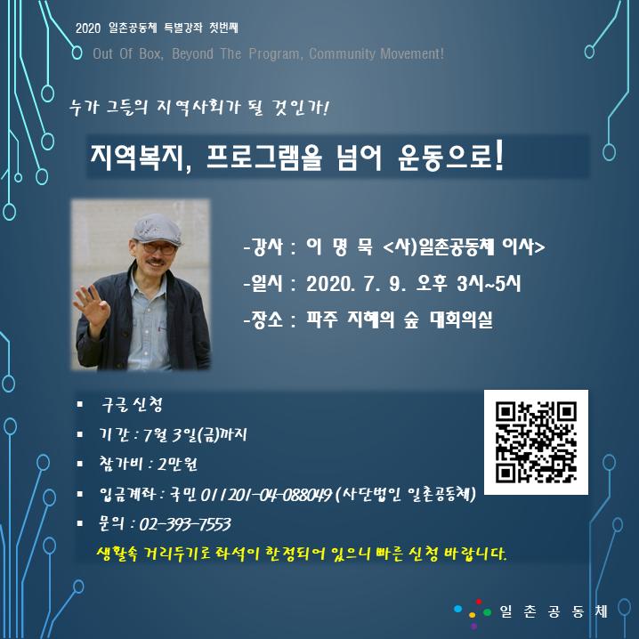 2020 일촌강좌_수정.png