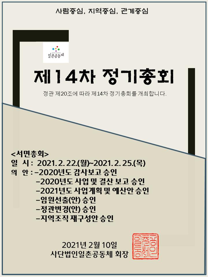 제14차정기총회 공고문2.png