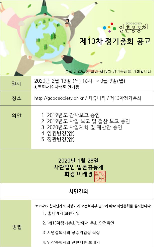 제13차정기총회_공고(최종).png