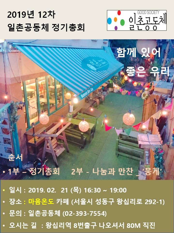 일촌공동체 총회 홍보(2019).jpg