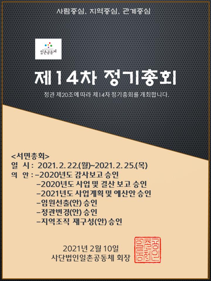 제14차정기총회 공고문1.png