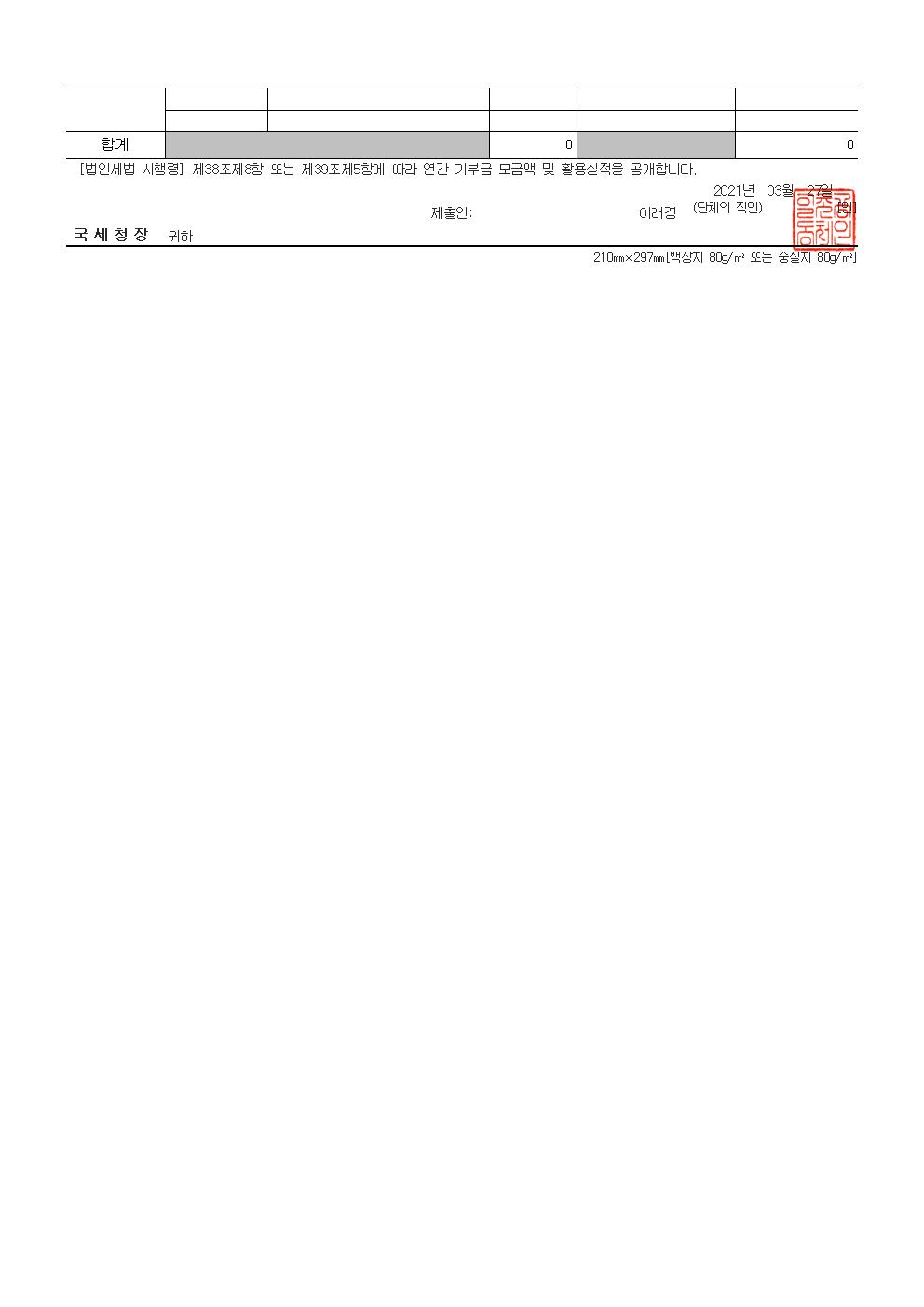 기부금모금액 및 활용실적명세 2020002.png