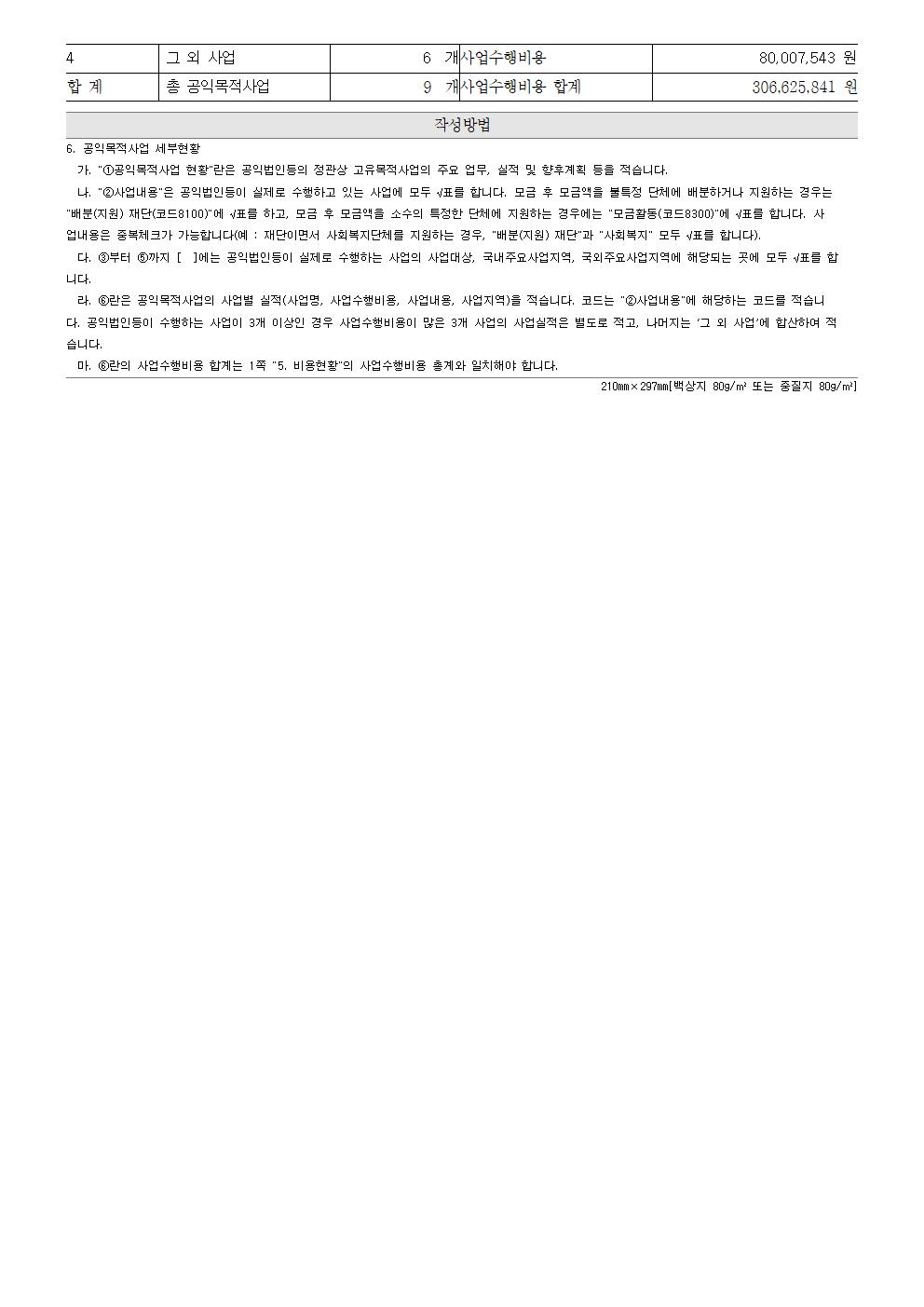 공시 보고서 의무공시 기본사항, 자산보유현황, 수입금액 및 필요경비 현황003.png