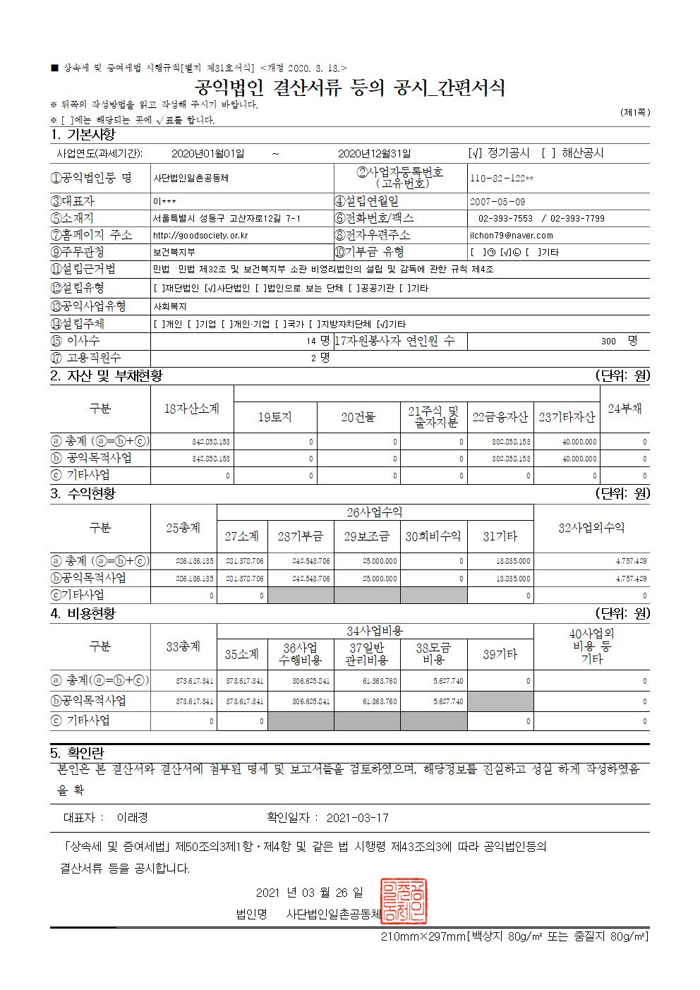 공시 보고서 의무공시 기본사항, 자산보유현황, 수입금액 및 필요경비 현황001.png