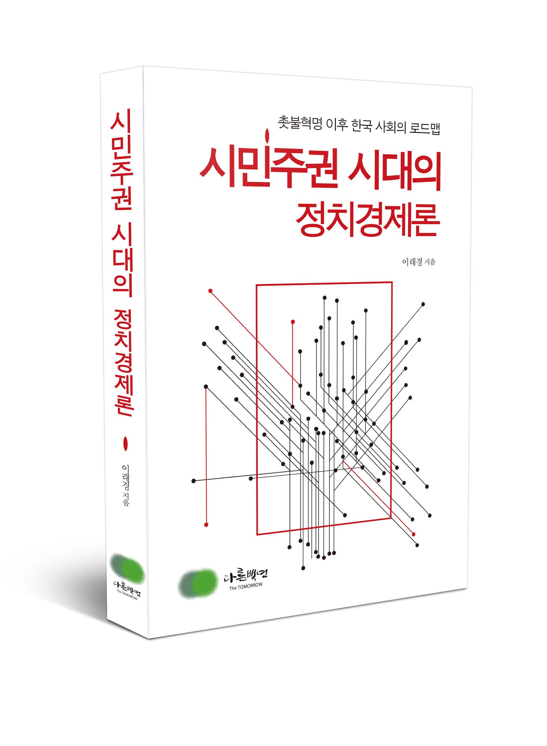 시민주권시대의 정치경제론.jpg