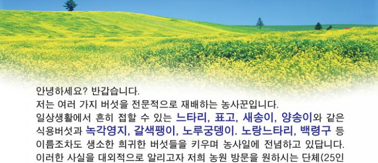속리산/장령산 버섯농원 견학안내