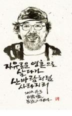우리 일촌공동체에 김봉준 화백을 초대하고 있습니다