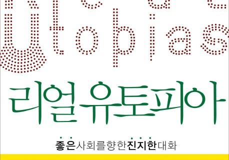 [일촌책장] 리얼유토피아