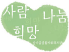 [산하기관 소식] 방아골종합사회복지관 주요소식입니다 ^^