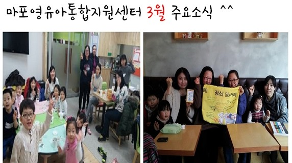 [마포영유아통합지원센터] 3월 소식
