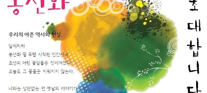 """일촌공동체 7살기념 """"봉선화"""" 연극에 초대합니다."""