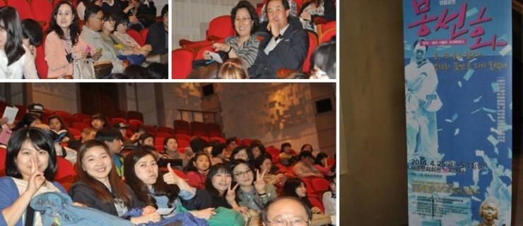 일촌공동체 7주년,  회원님들과 함께 한 '봉선화' 관람