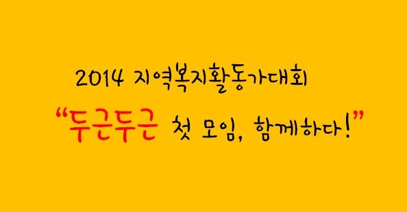[2014, 지역복지활동가대회] 두근두근 첫 모임♡
