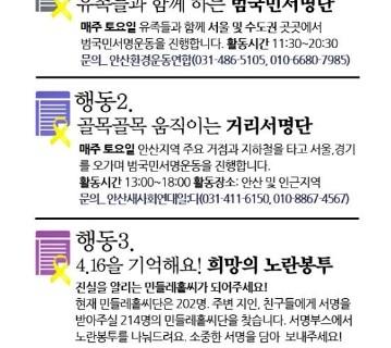 [세월호 특별법제정 범국민서명운동] 100일의 약속! 1000만의 행동!