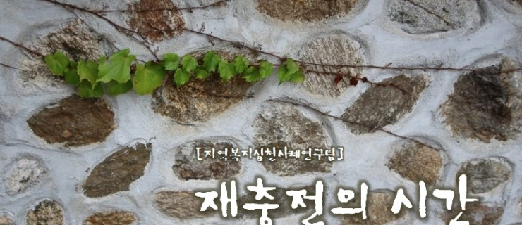 [지역복지실천사례연구팀] 07.11-12 재충전의 시간