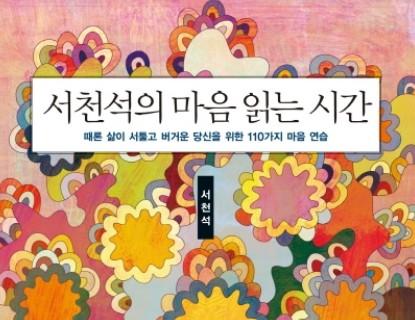 [일촌책장] 서천석의 마음 읽는 시간