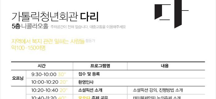 2014 지역복지 활동가대회 '모으다,잇다,만들다' 참여안내