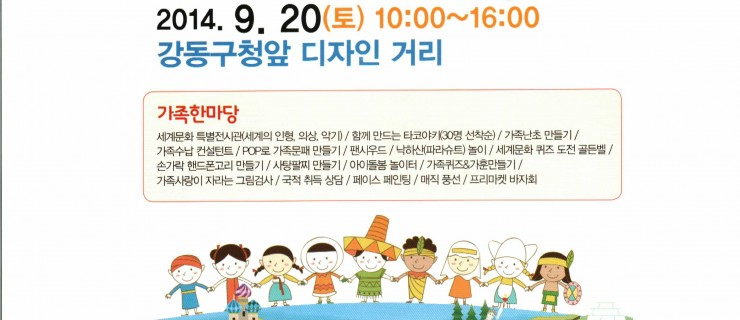 [송파센터] 9월의 강동구다문화축제에 여러분을 초대합니다^^