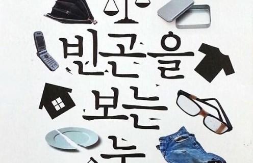 [일촌책장] 빈곤을 보는 눈