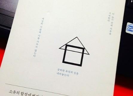[일촌책장]작은집을 권하다