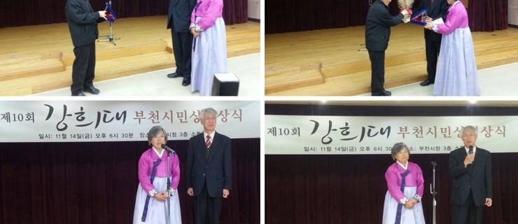 [강희대부천시민상시상식]  신철영회장님 내외분께서 제10대 수상자로 선정되셨습니다^^