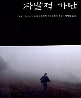 [일촌책장] 자발적가난 (슈마허 저. 이덕임 역)