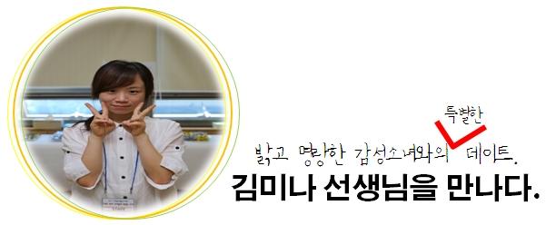 [사람사이] 밝고 명랑한 감성소녀와의 특별한 데이트 : 김미나 선생님을 만나다!