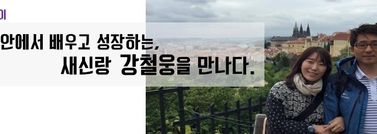 [사람사이] 지역 안에서 배우고 성장하는 새신랑 '강철웅'을 만나다.