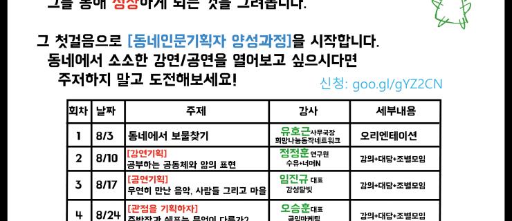 [희망나눔 동작네트워크] 동네 인문기획자 양성과정 신청안내